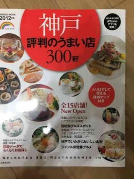 神戸 評判のうまい店300軒 2012