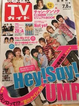 TVガイド 2011/7/2→8 Hey!Say!JUMP 表紙 切り抜き