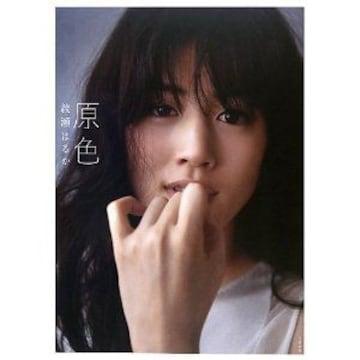 ■本『原色 綾瀬はるか』美人巨乳女優