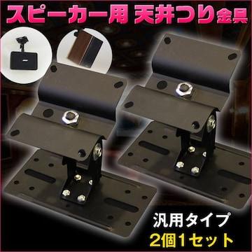 汎用 スピーカー用 天吊り金具/取付金具 2個組