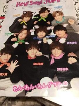 TVガイド 2017/12/16→3/31 Hey!Say!JUMP 切り抜き