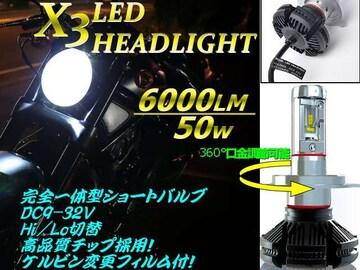 バイク用/H4 LEDヘッドライト/X3型/色温度変更可能/6000LM・50w