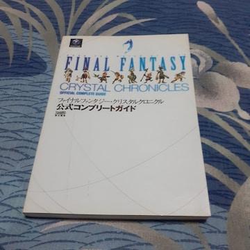 FINAL FANTASY クリスタルクロニクル 公式コンプリートガイド