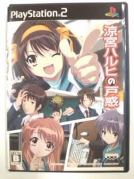 (PS2)涼宮ハルヒの戸惑☆即決価格