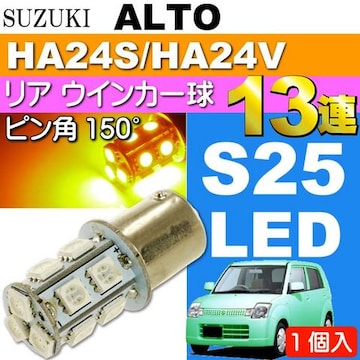アルト ウインカー S25 ピン角150°13連LED アンバー1個 as393