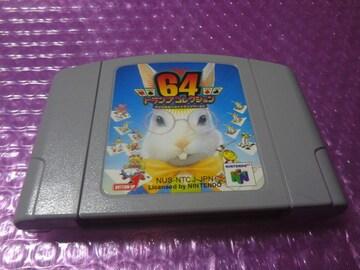 堀N64 トランプコレクション64