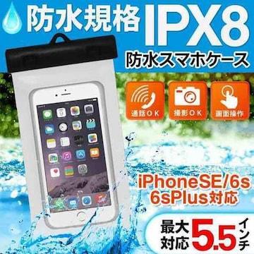 送料無料 完全防水 JIS IPX8 5.5インチ対応 防水スマホケース