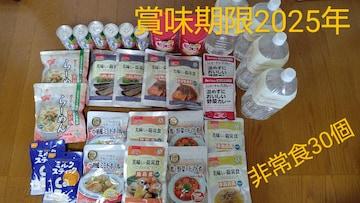 非常食 まとめ売り 全部で30個 備蓄用、備蓄用、保存食