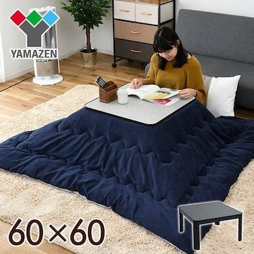 こたつテーブル60×60cm 天面リバーシブル/ブラック /e