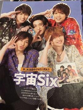 TV誌 宇宙Six HiHiJets 東京B少年 プレミアム 切り抜き