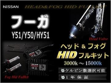 フーガ Y51・Y50・HY51 /ヘッド&フォグHIDセット/1年保証