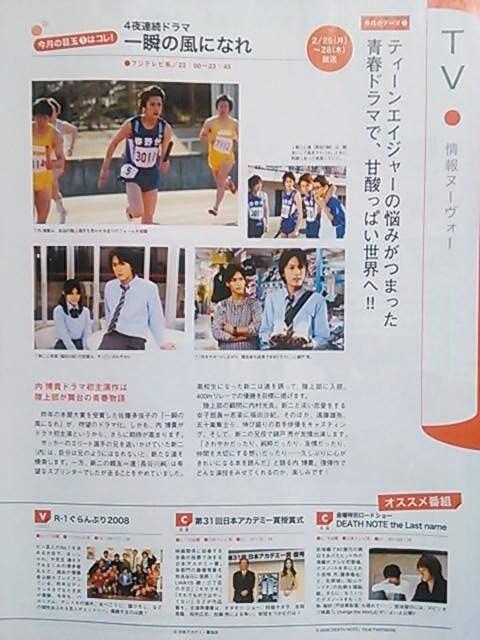 内博貴★2008年3月号★GyaO Magazine  < タレントグッズの