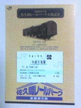 佐久間レールパーク入場記念09・7小人券