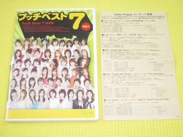 DVD★即決★Hello Project★プッチベスト7 DVD★68分