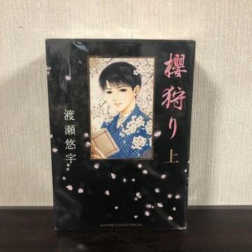 櫻狩り 全巻 3冊セット