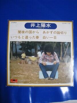 ◆井上陽水 ベスト4 EP 33RPMレコード「闇夜の国から」◆中古◆
