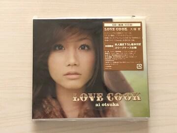 大塚愛 LOVE COOK 初回盤 絵本付き