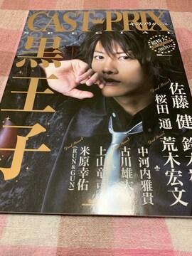 1冊/CAST PRIX SPECIAL 黒王子