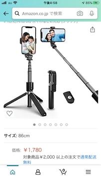 自撮り棒 三脚 セルカ棒 Bluetooth iPhone Android 無線 スマホ