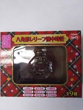 新品元AKB48大島優子ちゃん八角形レリーフ懐中時計(電池切れ)