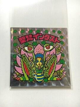 ロッテビックリマン/アニバーサリーP1H-028聖梵インダスト