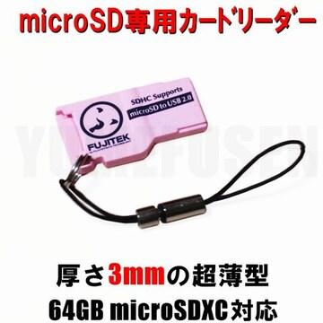 極薄3mm マイクロSDXC128GBまで読書き出来るmicroSD用USBカードリーダー