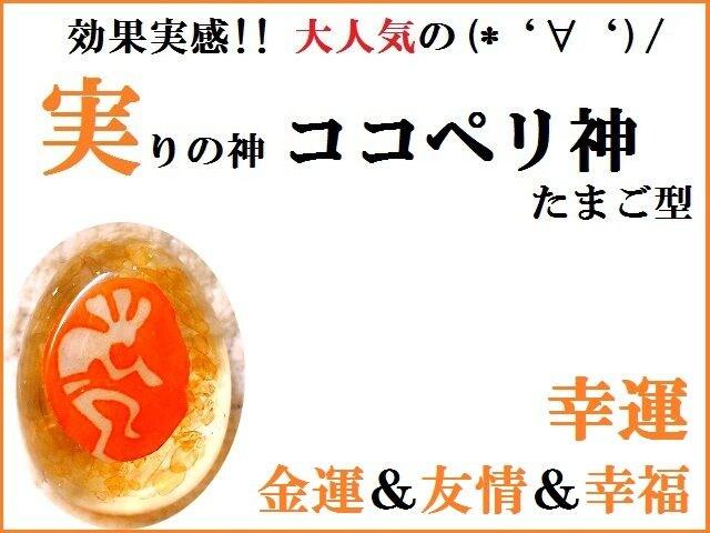 ココペリ★幸運・金運・友人・喜び(*'∀')卵型ストーン/パワーストーン/占  < 女性アクセサリー/時計の
