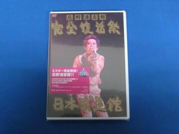 忌野清志郎 「完全復活祭 日本武道館2枚組DVD」新品未開封