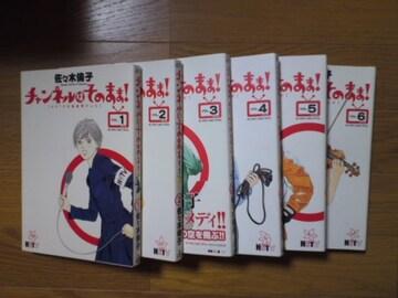佐々木倫子/チャンネルはそのまま!全6巻