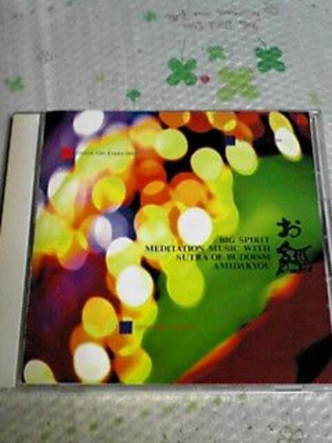 お経冥想音楽 阿彌陀経  < CD/DVD/ビデオの