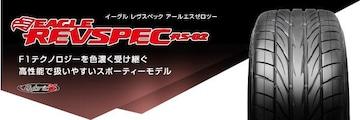 ★225/45R17 緊急入荷★ グッドイヤー REVSPEC RS02 新品タイヤ 4本セット