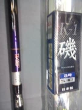 プロフェショナルK-1磯V2 3号530 ベタ付き防止付 日本製品