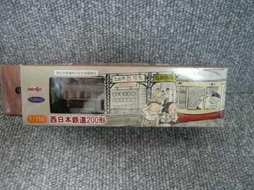 鉄道模型「ワンマイル 西日本鉄道200形」(V)