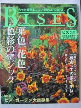 BISES 2004年8月号[盛夏号]No.31