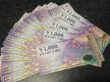 新品 JCBギフトカード 20000円