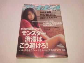 プレイボーイH21.No.18戸田恵梨香 石井香織 新垣結衣 他