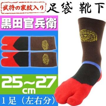 黒田官兵衛 家紋入り 靴下 1足 足袋(たび)タイプの靴下 Yu003