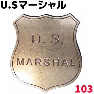 ポリス バッジ DENIX デニックス 103 U.Sマーシャル 保安官 警察 ミリタリー