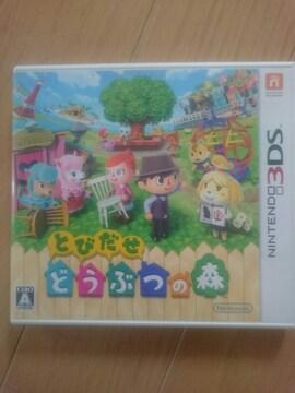 ニンテンドー3DSゲームソフト/とびだせどうぶつの森/動物達と村作り生活