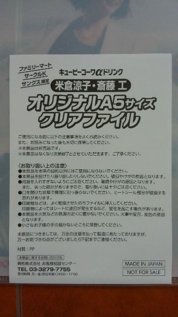 キューピーコーワ ドリンク 斉藤工・米倉涼子 オリジナル A5 サイズ クリアファイル ミニ < タレントグッズの