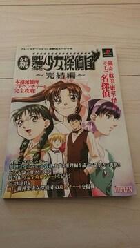 続・御神楽少女探偵団 完結編