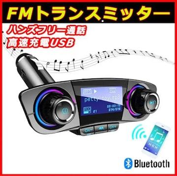 【新品未使用】Bluetooth FMトランスミッター カーチャージ!