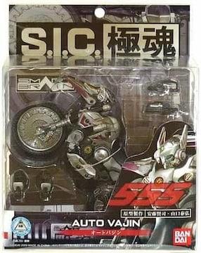 S.I.C.極魂 SB-555V オートバジン (仮面ライダーファイズ)●未開封・即決