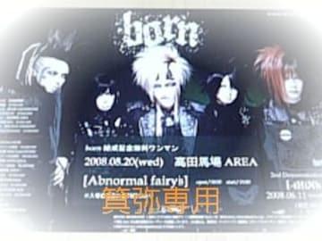 BORN2008〜09年フライヤー3枚◆現RAZOR◆ラスト1点即決