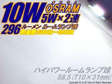 2球)10W#オスラム ハイパワールームランプLED S8.5 T10×31mm 296ルーメン 白HID色