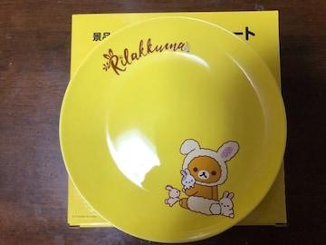ローソン限定景品リラックマプレート皿★非売品
