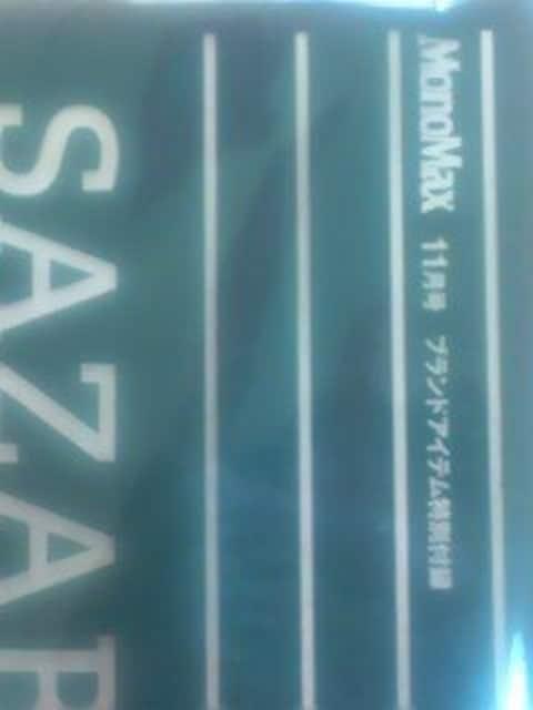 MonoMax�J月号付録/新品SAZABY長財布¥500スタ < ブランドの