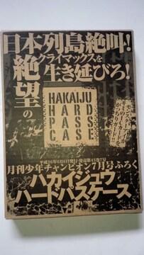 月刊少年チャンピオン付録 ハカイジュウ ハードパスケース