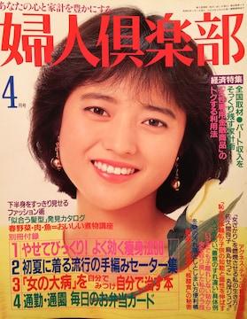 三田寛子/アグネス・チャン【婦人倶楽部】1987年4月号