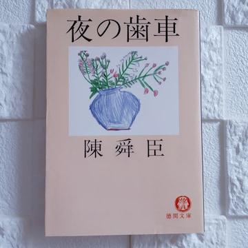 ◆夜の歯車◆陳舜臣◆徳間文庫◆
